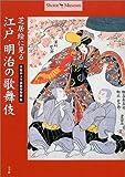 芝居絵に見る江戸・明治の歌舞伎 (Shotor Museum)