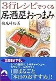3行レシピでつくる居酒屋おつまみ (青春文庫)