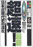 超速!日本近現代史の流れ―つかみにくい近現代を一気に攻略!