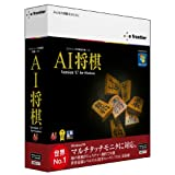 AI将棋 Version 17 for Windows DVD版
