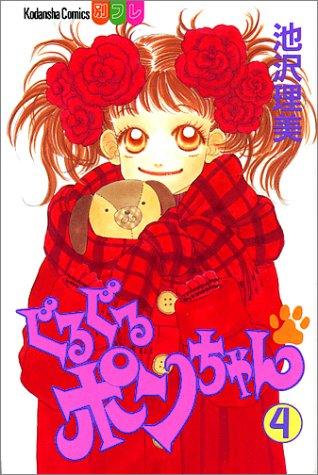 ぐるぐるポンちゃん (4) (講談社コミックスフレンドB (1146巻))