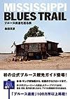 ミシシッピ・ブルース・トレイル 〜ブルース街道を巡る〜 (P-Vine Books)