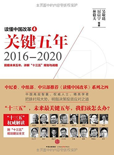 interpreting-chinese-revolution-4-key-years-from-2016-to-2020-chinese-edition