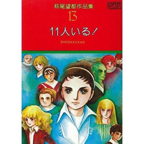 萩尾望都作品集〈13〉11人いる!