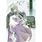 アノニマス (シルフコミックス 2-1)