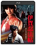 伊賀忍法帖  ブルーレイ [Blu-ray]