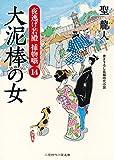 大泥棒の女 夜逃げ若殿 捕物噺14 (二見時代小説文庫)