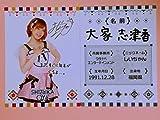 AKB48 大家志津香 2016 福袋 直筆サイン入りプロフィールカード