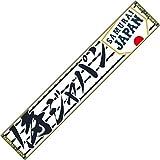 MIZUNO(ミズノ) 侍ジャパン デザインマフラータオル 12JY5X8001 ホワイト×サムライネイビー