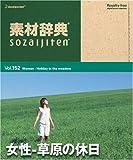 素材辞典 Vol.152 女性 ~草原の休日編