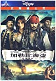 Pirates of the Caribbean - On Stranger Tides (Mandarin Chinese Edition)