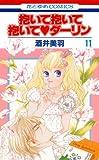 抱いて抱いて抱いてダーリン 11 (花とゆめコミックス)