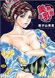 美熱の生乳房―官能劇画大全NOW 3