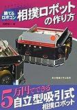 勝てるロボコン 相撲ロボットの作り方