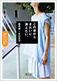 この世からきれいに消えたい。—美しき少年の理由なき自殺 (朝日文庫)