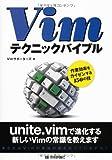 Vimテクニックバイブル 〜作業効率をカイゼンする150の技