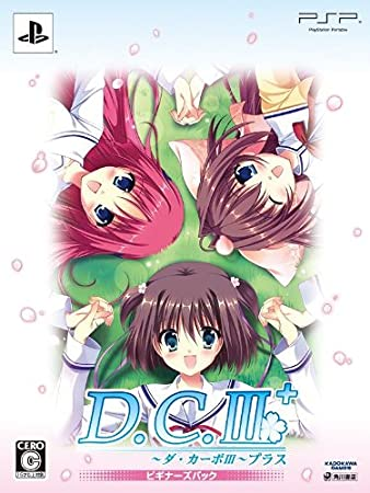 D.C.III Plus ~ダ・カーポIII プラス~ビギナーズパック D.C.デコレーションステッカー 付