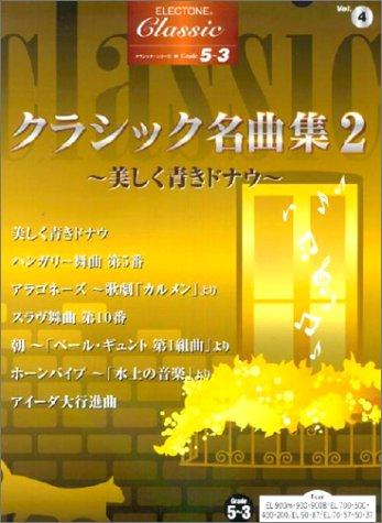 エレクトーングレード5~3級 クラシックシリーズ(4) クラシック名曲集2~美しく青きドナウ~