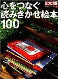 心をつなぐ読みきかせ絵本100 (別冊太陽—日本のこころ)