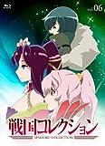 戦国コレクション Vol.06 [Blu-ray]