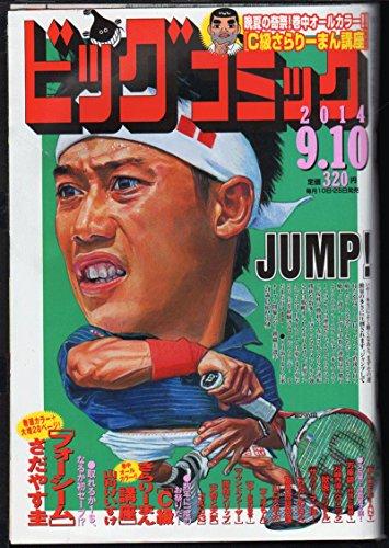 ビッグコミック2014年9月10日号 錦織圭 -