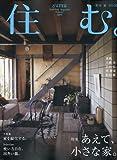 住む。 2009年 08月号 [雑誌]