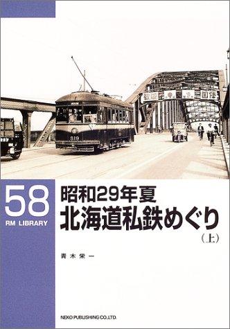 昭和29年夏 北海道私鉄めぐり〈上〉 (RM LIBRARY(58))