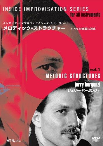 DVD/日本語字幕入り ジェリー・バーガンジィ/インサイド・インプロヴィゼイション・シリーズ Vol.1 メロディック・ストラクチャー