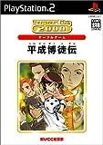 echange, troc SuperLite 2000: Heisei Bakutoden[Import Japonais]
