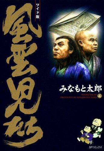 風雲児たち4巻 (SPコミックス)