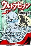 ウルトラセブン(中) (マンガショップシリーズ (9))