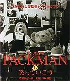 PACKMANと笑っていこう―つかはらしげゆき×パックマン 山の道化師