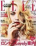 ELLE JAPON (エル・ジャポン) 2012年 06月号 [雑誌]