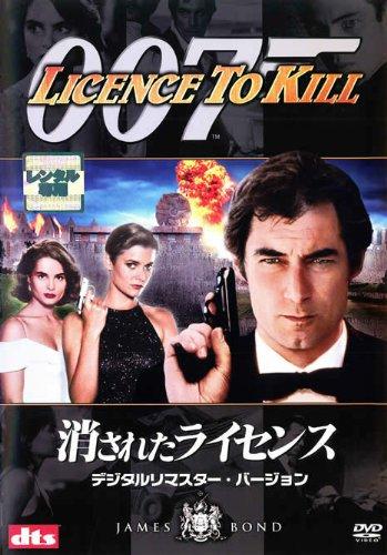 007 消されたライセンス デジタル・リマスター・バージョン