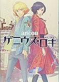 ゲニウス・ロキ / ancou のシリーズ情報を見る
