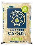 【精米】【玄米】ホクレン 北海道産 農薬節減 玄米 ななつぼし 5kg 平成28年産