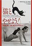 猫とやせよう!—世界初、猫と一緒に楽しむエクササイズ