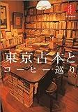 東京古本とコーヒー巡り (散歩の達人ブックス 大人の自由時間)