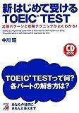 CD BOOK 新・はじめて受けるTOEIC TEST―出題パターンと攻略テクニックがよくわかる! (アスカカルチャー)