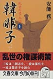 韓非子〈上〉 (文春文庫)