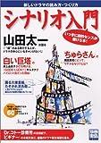 シナリオ入門—新しいドラマの読み方・つくり方 (別冊宝島 (1001))