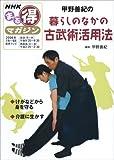 甲野善紀の暮らしのなかの古武術活用法―2006年7月~9月 (NHKまる得マガジン)