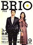 BRIO (ブリオ) 2006年 09月号 [雑誌]
