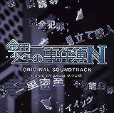 日本テレビ系 土曜ドラマ 金田一少年の事件簿N(neo) オリジナル・サウンドトラック