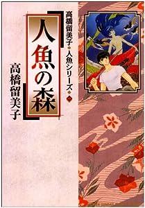 人魚の森 (少年サンデーコミックススペシャル—高橋留美子人魚シリーズ)