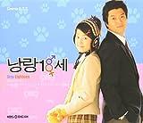 朗朗18歳(ランラン18歳)OST (KBS TV Series) / Sweet OST (KBS TV Series) (韓国盤)