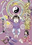 オカルト万華鏡 4 (HONKOWAコミックス)