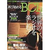 再び始めるBCL―世界のラジオを楽しむ! (三才ムック VOL. 188)