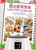 img - for Let's FRY in the Air - Wonderful Dishes by Airfryer book / textbook / text book
