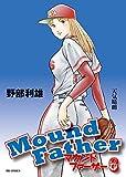 マウンドファーザー 6 (ビッグコミックス)